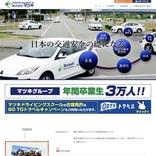 マツキドライビングスクール、「Go To トラベル」合宿免許受付開始 実質9万円台から