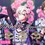 『アイドリッシュセブン』TRIGGER記念日2019衣装をイメージした2連リング登場!
