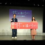 主演・松雪泰子の「甘いお酒」プレゼントにシソンヌじろう「中に爆弾入ってますよね?」