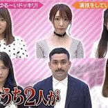 加藤浩次が仕掛けたドッキリに西野未姫&清水あいり号泣