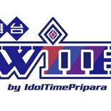 『アイドルタイムプリパラ』、男プリ「WITH」の舞台化決定!12月上演