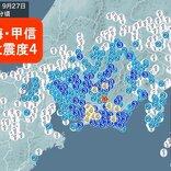 長野県、静岡県、愛知県で震度4の地震 津波の心配なし