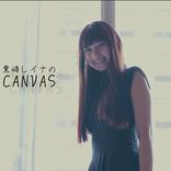 女優・黒崎レイナ、公式YouTube開設で100の質問に回答!