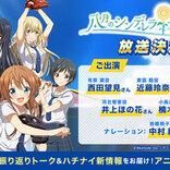 テレビアニメ『八月のシンデレラナイン』の特番が決定!