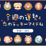 12星座別*今週の運勢&恋のラッキーアイテム(9/28~10/3)