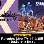 人気声優が集結!特番『Paradox Live TV』#4独占配信!