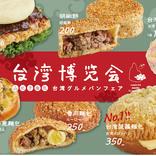 厚切りバターがたまらない!関西初登場「台湾メロンパン」が大阪梅田に