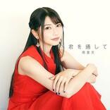 雨宮天、TVアニメ『彼女、お借りします』挿入歌「君を通して」9/27よりデジタルリリース開始