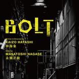 林海象監督7年ぶり新作『BOLT』公開決定 主演は盟友・永瀬正敏