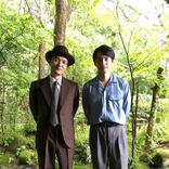 中村蒼、『エール』森山直太朗との2ショット公開!
