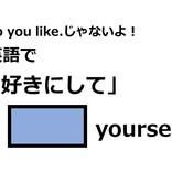 英語で「好きにして。」はなんて言う?