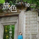 『旅色』10月号 松井玲奈、河口湖でアートな秋を満喫