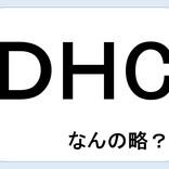 【クイズ】DHCって何の略だか言える?意外に知らない!