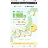 大丸松坂屋のチャリティ「買って、食べて、参加して!キャンペーン」実施、29日まで