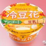 ヘルシーで美味しい! 人気のアジアンスイーツが楽しめる植物性のアイス 『冷豆花マンゴー』が新登場!