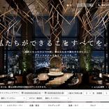 プリンスホテル、10月に都内ホテルで「LOOK & TASTE TOKYOキャンペーン」を実施 3泊目無料やレストラン20%引きなどの特典