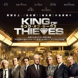 """窃盗団の平均年齢は60歳以上! 英国中を揺るがせた""""驚異の実話""""を映画化 2021年1月公開決定"""