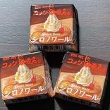 【セブンイレブン限定】コメダ珈琲店「シロノワール」のチロルチョコを売ってるよ! 40円超えのちょっとリッチなチロル