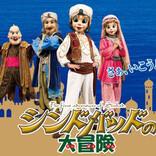 『マスクプレイミュージカル劇団飛行船』にて『シンドバッドの冒険』放送
