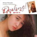 元おニャン子・渡辺美奈代、10~20代の魅力が凝縮! 写真集3冊が電子版で復刻