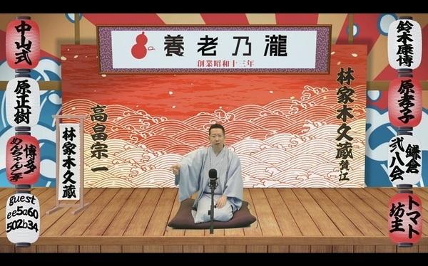 電笑亭_林家木久蔵
