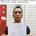 9歳で小学校を辞め、父を殺害した隣人を17年間捜し続けた男性(中国)