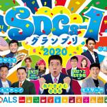 ミルクボーイ、すゑらがSDGsを盛り込みネタで競う『SDGs-1グランプリ』開催