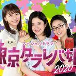 『東京タラレバ娘』吉高由里子ら3人娘は幸せをつかめるのか?特別動画が先行公開