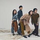 緑黄色社会、新曲「LADYBUG」がテレビ朝日系『サタデーステーション』&『サンデーステーション』共通オープニングテーマに決定