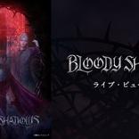 「劇団シャイニング」プロジェクトの集大成、『BLOODY SHADOWS』を全国の映画館で生中継