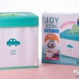 UVとオゾンの力で99.9%除菌! 大容量おもちゃ箱『除菌BOX JOYKING』で何でも除菌しちゃおう!