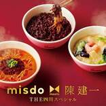 ミスド「THE四川スペシャル」四川担々麺や初のパイ登場、名店中華の味再現