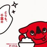 千葉県の話題の新品種米「粒すけ」デビューキャンペーン開催!飲食店で使用メニューを食べると農林水産物セットが当たる
