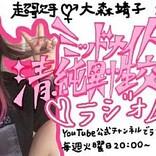 大森靖子とビデオ通話が当たるキャンペーン開催決定、画面越しでも「KEKKON」しようよ。