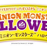 【サーティワン新商品】ミニオンのハロウィンフレーバーが可愛い!ふわふわタオルのプレゼントもあるよ|News