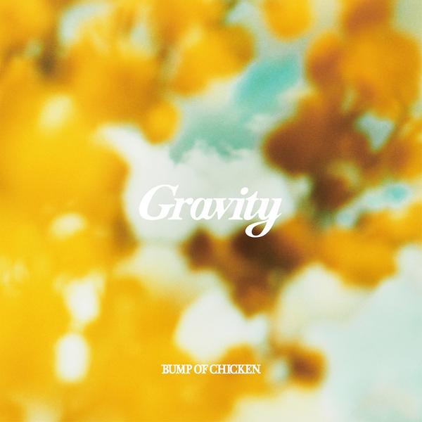 「アカシア/Gravity」Gravity盤