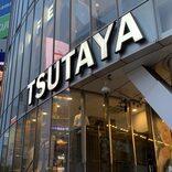 TSUTAYA、時代に逆行した粋なサービスを強化 外に出たらさらなる衝撃が…