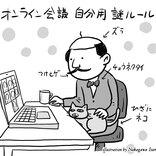Zoom会議にも「謎ルール」。日本社会が息苦しいのはなぜ?/鴻上尚史