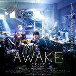 吉沢亮主演『AWAKE』金爆・歌広場淳らが絶賛「出会えて良かった」