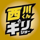 西川くんとキリショー、新曲「1・2・3」配信リリース&MV解禁