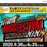 『テレ東音楽祭2020秋』出演アーティスト&タイムテーブルを発表!