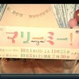 久間田琳加 地上波ドラマ初出演で初主演、テーマは結婚「いずれはしたい。大切な方と見て」