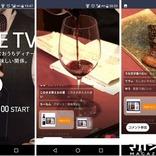 今年の秋冬はカジュアルグルメとワインで家飲みを究める!東急本店のライブコマースから新提案