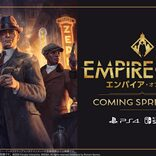 『Empire of Sin エンパイア・オブ・シン』PS4とNintendo Switch向けに2021年春発売