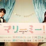 久間田琳加&瀬戸利樹、結婚願望や理想の結婚式について語る