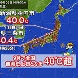 9月の天気まとめ 台風接近に記録的な残暑続く 10月の天気は?