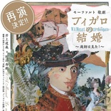 『モーツァルト/歌劇『フィガロの結婚』~庭師は見た!~』が待望の再演 井上道義(総監督・指揮)、野田秀樹(演出)のコメントが到着