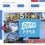 富士急ハイランド、「Go To トラベル」適用のフリーパスセット販売中 新宿からの高速バスセットで5,530円から