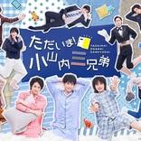 黒羽麻璃央、鳥越裕貴、眞嶋秀斗が兄弟を演じた、ドラマ「寝ないの?小山内三兄弟」の新作が決定 来春には舞台化も