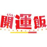 10月より放送決定! 琉球放送で沖縄食材と開運飯の「ぬちぐすい」的新番組スタート